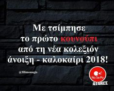 Funny Quotes, Funny Memes, Jokes, Funny Things, Greek, Lol, Humor, Chic, Funny Quites