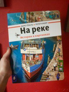 Гёбель, Кнорр: На реке (виммельбух) | Детские книги. Еда. Материнство.