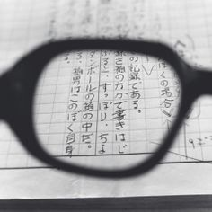 Tomoko Yoneda : Abe Kobo's glasses - Viewing the Manuscript of The Box Man. 2013. 安部公房の眼鏡 - 「箱男」の原稿を見る