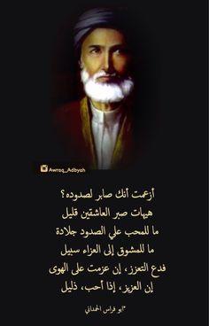 awraq-adbyah: أزعمت أنك صابر لصدوده هيهات صبر العاشقين قليل ما للمحب علي الصدود جلادة ما للمشوق إلى العزاء سبيل فدع التعزز، إن عزمت على الهوى إن العزيز، إذا أحب، ذليل #ابو_فراس_الحمداني