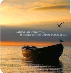 Greek Quotes, Its A Wonderful Life, Picture Quotes, Decir No, Sayings, Movie Posters, Pictures, Image, Canoes