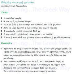 Εύκολη σπιτική κέτσαπ :: Dukan-ing ..The Greek Way