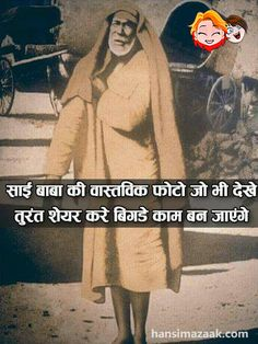 The Best Funny Jokes And Funny Images With Stories Sai Baba Pictures, Sai Baba Photos, Angel Pictures, Shirdi Sai Baba Wallpapers, Sai Baba Hd Wallpaper, Iskcon Krishna, Swami Samarth, Baba Image, Sathya Sai Baba