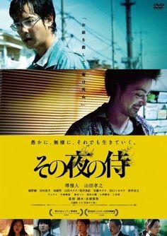 その夜の侍 /// 2012