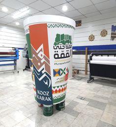 Advertising and Digital Printing Agency in Jeddah, Saudi Arabia Branding Services, Advertising Services, Social Media Marketing, Digital Marketing, Mobile Application Development, Types Of Printing, Jeddah, Drinking Tea, Digital Prints