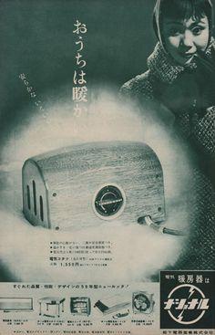 ナショナル 電気暖房器