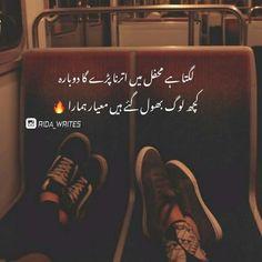 Urdu Poetry 2 Lines, Urdu Funny Poetry, Poetry Quotes In Urdu, Best Urdu Poetry Images, Love Poetry Urdu, Emotional Poetry, Poetry Feelings, Best Quotes In Urdu, Best Love Quotes