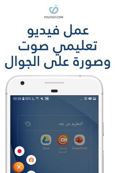 Learning Websites, Educational Websites, Teaching Economics, Iphone App Layout, Apps For Teachers, Editing Apps, Learning Arabic, Mobile Application, Telephone