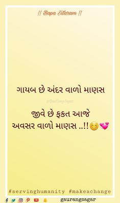 Hindi Quotes, Qoutes, Gujarati Quotes, God Pictures, Friendship, Quotations, Quotes, Quote, True Words
