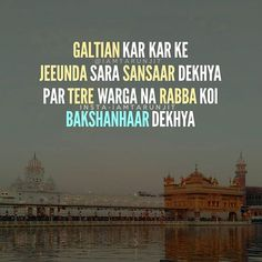 Sikh Quotes, Gurbani Quotes, Love Me Quotes, Quotes About God, Hindi Quotes, Happy Quotes, Quotations, Qoutes, Religious Quotes