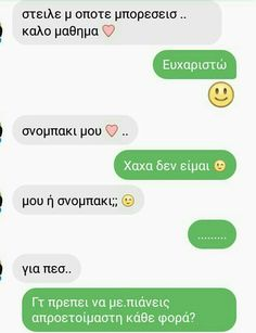 Cute Messages, Cute Texts, Greek Quotes, Texting, Keep In Mind, Cute Couples, Bff, Love Quotes, Funny Memes