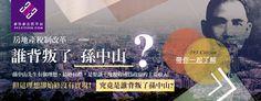 房地產稅制改革 - 誰背叛了孫中山?