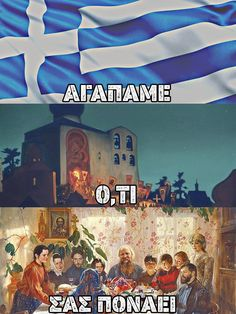ΑΚΡΙΒΏΣ.. ΈΤΣΙ!!!!!!! Greek History, Greek Quotes, Countries Of The World, Coat Of Arms, Greek Islands, Flag, Symbols, Retro, Poster