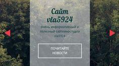 Сайт vla5924 - все самое интересное и нужное про меня!