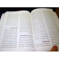 Kurdish New Testament (Sorani)  $59.99