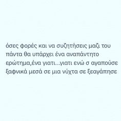 Greek Quotes, Favorite Quotes, How Are You Feeling, Feelings, Words, Horse