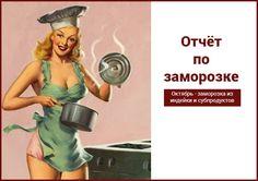 Мой журнал полетов: Октябрь - Заморозка полуфабрикатов и готовых блюд ...