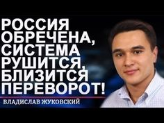 Грозит ли России движущий  Майдан, Владислав Жуковский  06\ 04\ 2017