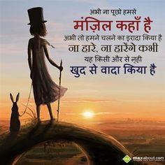 Abhi na pucho humse manzil kahan hai abhi to hamne chalne ka iraada kiya hai. Na haare , na haarenge kabhi yeh kisi aur se nahi khud se vaada kiya hai.