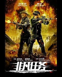 #moviesonline  #streaming  #movies  #Action #Crime  #ExtraordinaryMission  Watch Extraordinary Mission Free on 123Movies The film revolves an undercover police officer who attempts to take down a drug trafficking syndicate from the inside.#film #photooftheday #fun