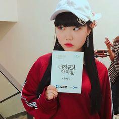 Lee Soo Hyun (이수현) Lee Chan Hyuk, Lee Soo Hyun, Akdong Musician, Yg Entertaiment, R&b Artists, K Pop Star, Friends Show, Kpop Aesthetic, Jonghyun