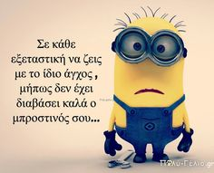 "Translation of this image: "" in any inquiry to live in the same stress,if the front of you not read good"" Funny Greek Quotes, Greek Memes, Funny Statuses, Minions Quotes, Just For Laughs, Funny Photos, The Funny, Funny Jokes, Fun Facts"