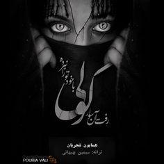 gypsy - homayon shajarian- persian graphicdesign pouriavali