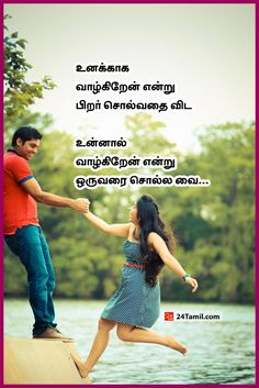 Life Coach Quotes, Cute Quotes For Life, Good Thoughts Quotes, Positive Quotes For Life, Husband Wife Love Quotes, Daddy Daughter Quotes, Friendship Quotes In Tamil, Tamil Love Quotes, Beautiful Love Images