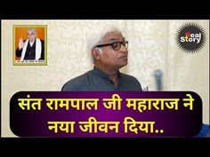 Cancer ठीक हुआ - Govind Prsad Shukla Interview about Sant Rampal Ji Maharaj Prostate Cancer, Cancer Cure, Breast Cancer, Death God, Gita Quotes, Hampi, Brain Tumor, Happy New Year 2020, Save Life