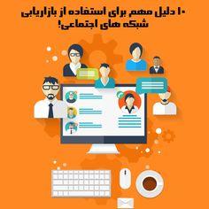 در این مقاله با دلایل اهمیت شبکه های اجتماعی در بازاریابی دیجیتال آشنا می شویم. در دنیای امروز یکی از بهترین روش های برندسازی و گسترش کسب و کار استفاده از بازاریابی شبکه های اجتماعی است.  1- شبکه های اجتماعی راهی آسان برای شناخت مخاطبین کلید موفقیت برای کسب