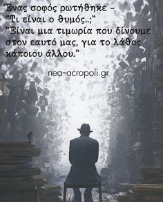 Motivational Quotes, Inspirational Quotes, Greek Quotes, Way Of Life, True Words, Self Development, Picture Quotes, Famous People, Affirmations