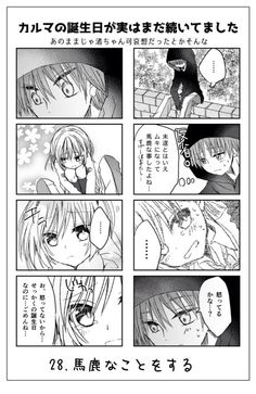 30 days nagisa x karma (28) [1/2]