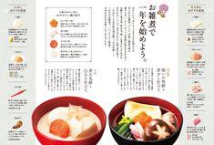 お椀の中の、おいしい日本。|通販なら紀ノ国屋の e-shop KINOKUNIYA Food Design, Brochure Design, Editorial Design, Deli, Layout Design, Graphic Design, Bento, Layouts, Magazine