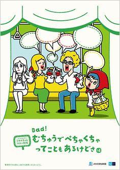 マナーポスター|東京メトロ | Manner Poster | Tokyo Metro