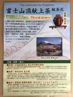 皆さんこんにちは。 お茶の富士園です。 いよいよ富士山頂献上茶 献茶式が執り行われます。 日時:7月10日 PM16時~ 場所:富士山本宮浅間大社本殿 先着100人.無料でてい茶 煎茶道黄檗弘風流によって水... 詳しくは http://shizuokafujien.com/71497/?p=5&fwType=pin