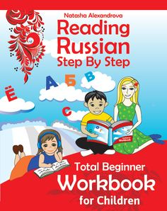 Reading Russian for Children Total Beginner 7+ Russian Step By Step