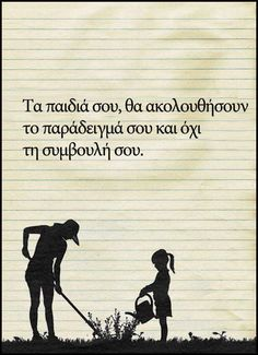 Family Quotes, Life Quotes, Perfect Word, Good Night Quotes, Greek Quotes, Great Words, Life Motivation, Deep Thoughts, Slogan