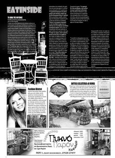 A page layout of this Only black&white magazine, Nafpli-on Freepress