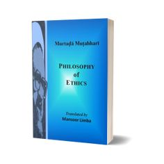 Philosophy of Ethics Morals, Philosophy, Islam, Self, Spirituality, Knowledge, Author, Writing, This Or That Questions