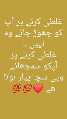 Urdu Love Words, Sad Words, Deep Words, Status Quotes, Urdu Quotes, Muslim Love Quotes, Best Urdu Poetry Images, Myself Status, Poetry Feelings