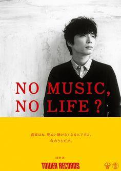 星野源 NO MUSIC, NO LIFE.メイキングレポート - タワーレコード