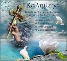 Name Day, Jesus Christ, Good Morning, Movies, Movie Posters, Quotes, Good Day, 2016 Movies, Quotations