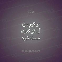 Writing Pictures, Text Pictures, Persian, Literature, Poems, Universe, Note, Beautiful, Literatura