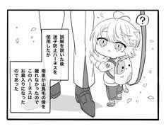 おぐら🦅☀️🐈 (@16_lave_loko_17) さんの漫画 | 59作目 | ツイコミ(仮) Zoldyck, Touken Ranbu, Manga, Comics, Manga Anime, Manga Comics, Cartoons, Comic, Comics And Cartoons