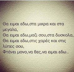 Mono an thes esu My Boyfriend Quotes, Love Boyfriend, Couple Quotes, Movie Quotes, Fighter Quotes, Love Quotes For Him Romantic, Romantic Mood, Greek Words, Greek Quotes