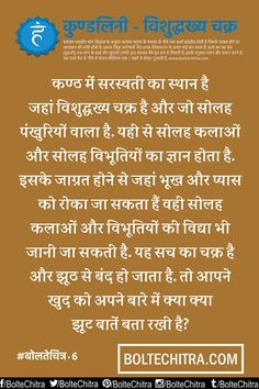 Meditation In Hindi, Chakra Meditation, Kundalini Yoga, Ashtanga Yoga, Chakra Healing, Vedic Mantras, Hindu Mantras, Gk Knowledge, General Knowledge Facts