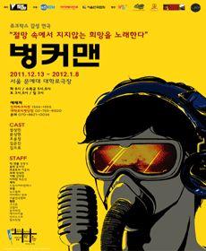 2011.  서울문예대 대학로극장.
