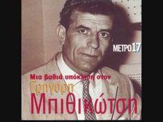 Γρηγόρης Μπιθικώτσης- Ο Δημητράκης.wmv