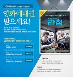 [CNN the Biz] 영화예매권 증정 이벤트(이동일)