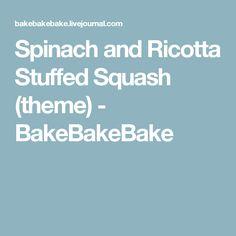 Spinach and Ricotta Stuffed Squash (theme) - BakeBakeBake
